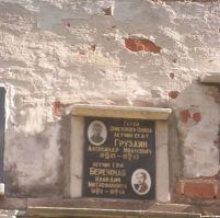 Gruzdin - New Maiden's Cemetery[1]